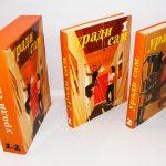 URADI SAM 1-2 Grupa autora