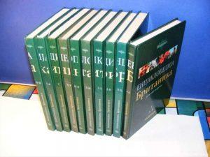 Enciklopedija Britanika 1–10, komplet