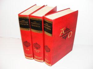 MALA ENCIKLOPEDIJA PROSVETA 1-3 opšta enciklopedija