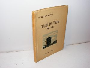 OBLACI NAD GRADOM 1914-1918 Dr Slavka Mihajlović