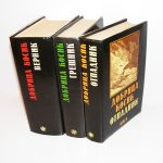 Vreme zla, 1-3 komplet posveta Autora