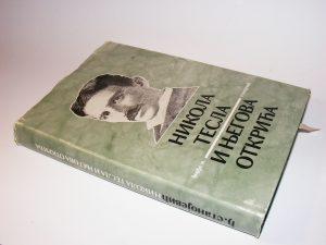 Nikola Tesla djordje stanojevic