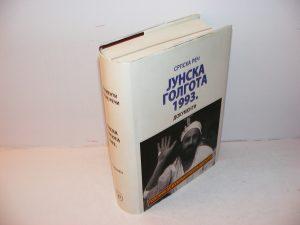 JUNSKA GOLGOTA 1993. DOKUMENTI