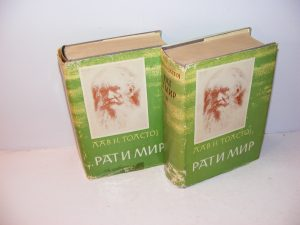 LAV NIKOLAJEVIČ TOLSTOJ, RAT I MIR 1-2 komplet