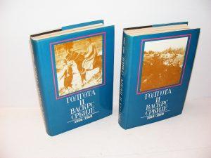 GOLGOTA I VASKRS SRBIJE 1914-1915 / 1915-1918 (u dve knige )