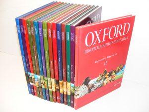OXFORD Školska enciklopedija 1-15 komplet