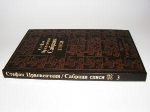 Stefan Prvovenčani Sabrani spisi