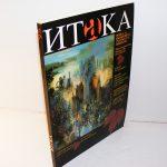 ITAKA prvi i poslednji broj 1997