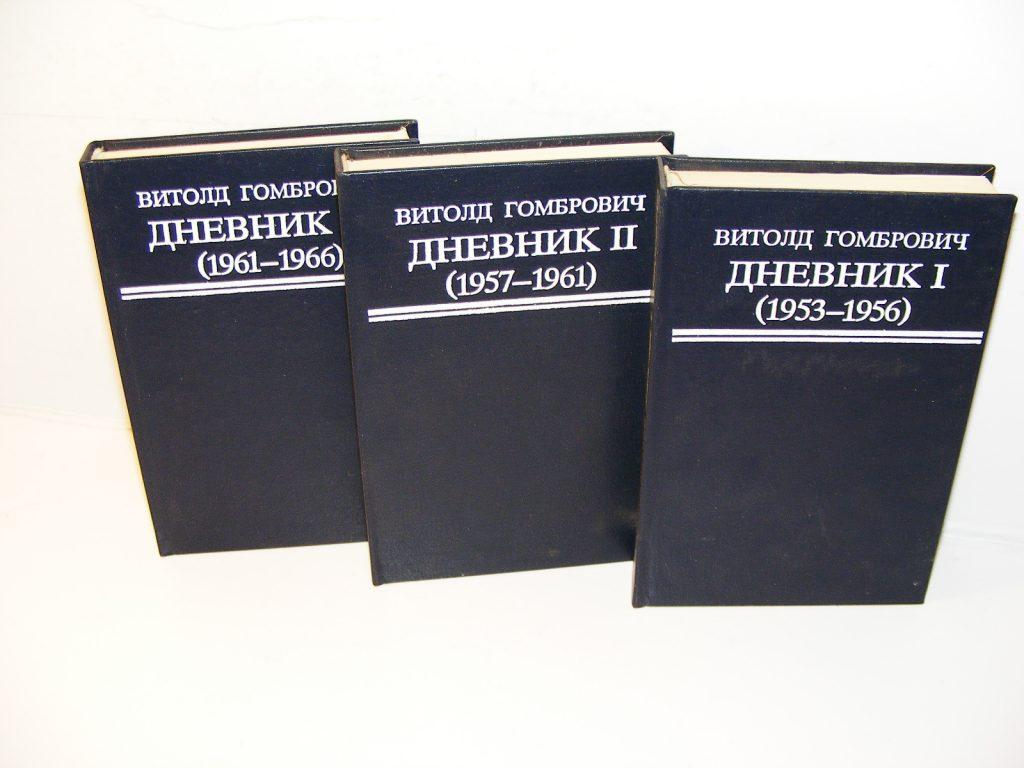 Vitold Gombrovič DNEVNIK 1-3 komplet