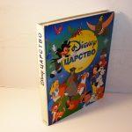 Disney carstvo Bambi, Dambo, Maza i Lunja, Vini Pu...