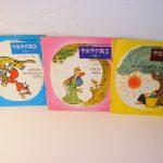 Stare Kineske Priče 1-3 Retko