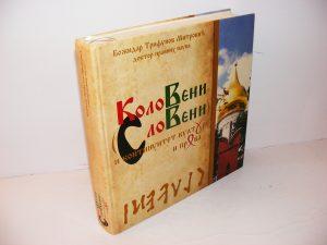 KOLOVENI SLOVENI Božidar Trifunov Mitrović